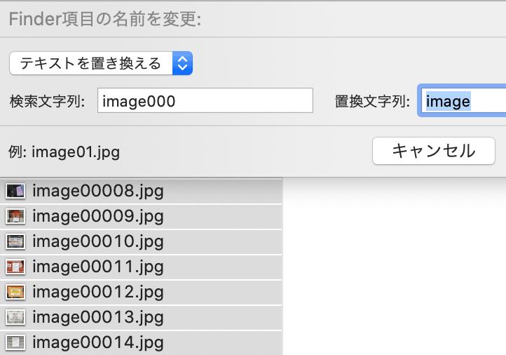 MacでAutomatorを使わずファイル名に0が付いた連番を付ける方法