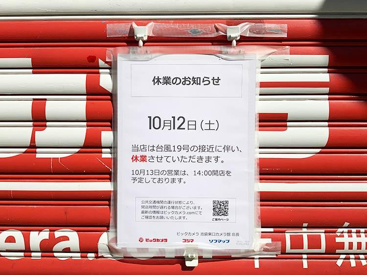 ビックカメラ 10/13(日) 14:00開店