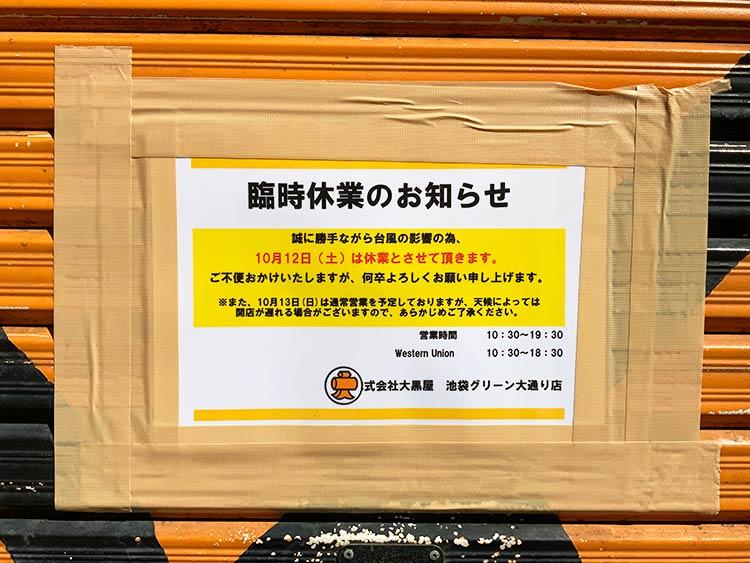 大黒屋 10/13(日) 開店時間未定