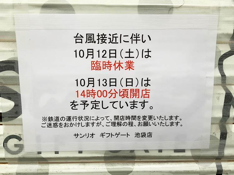 サンリオ ギフトゲート 10/13(日) 14:00開店
