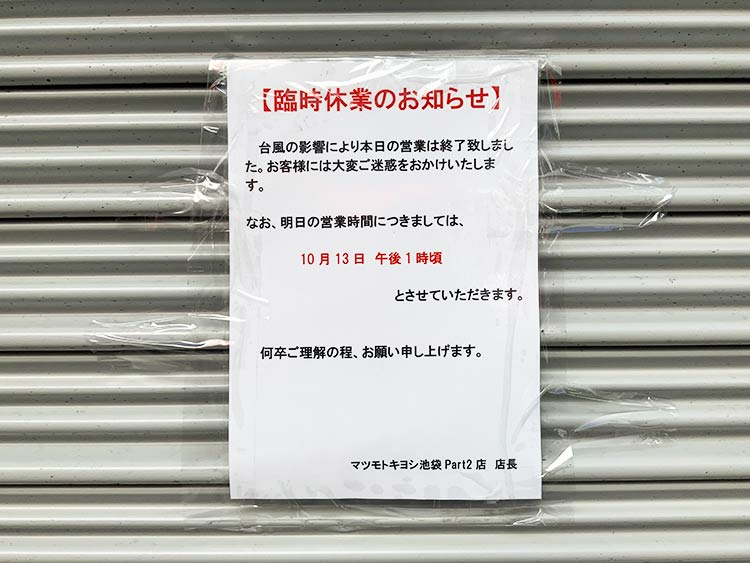 マツモトキヨシ 10/13(日) 13:00開店
