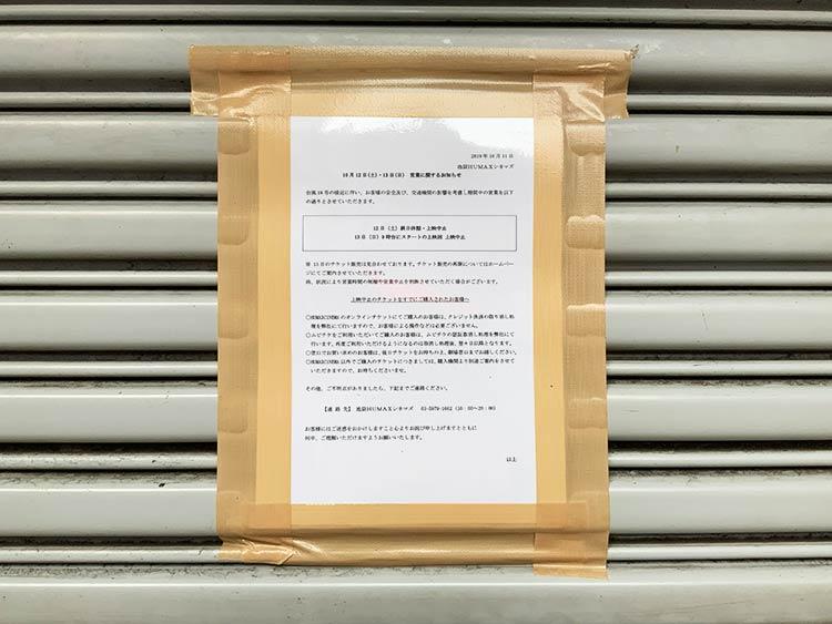 池袋HUMAXシネマズ 10/13(日) 開店時間未定