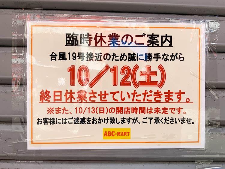 ABCマート 10/13(日) 開店時間未定