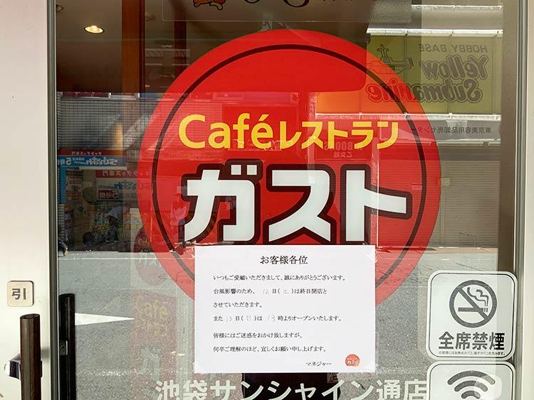 ガスト 10/13(日) 13:00開店