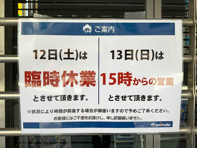 アニメイト 10/13(日) 15:00開店