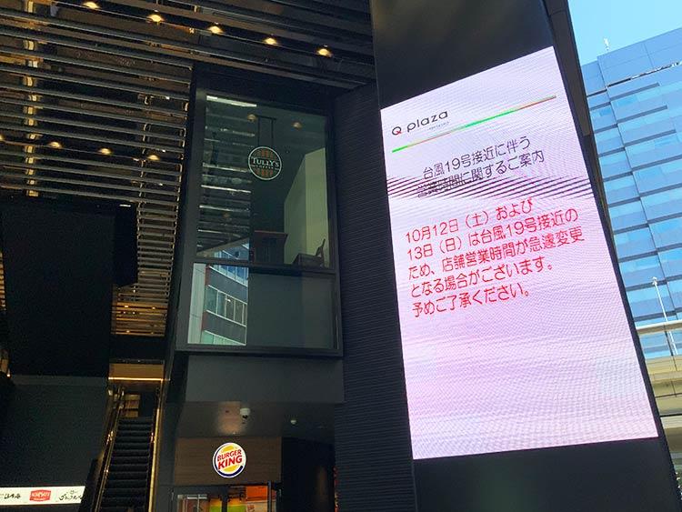 Q plaza 10/13(日) 開店時間未定