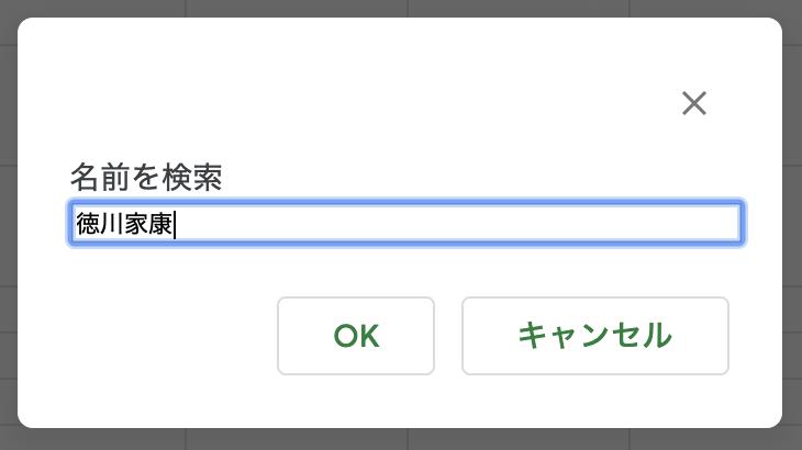 名前を検索で入力してOKを押す
