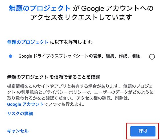 「このアプリは確認されていません」の一番下の移動のリンクをクリックして許可画面を表示させたあと「許可」を押す