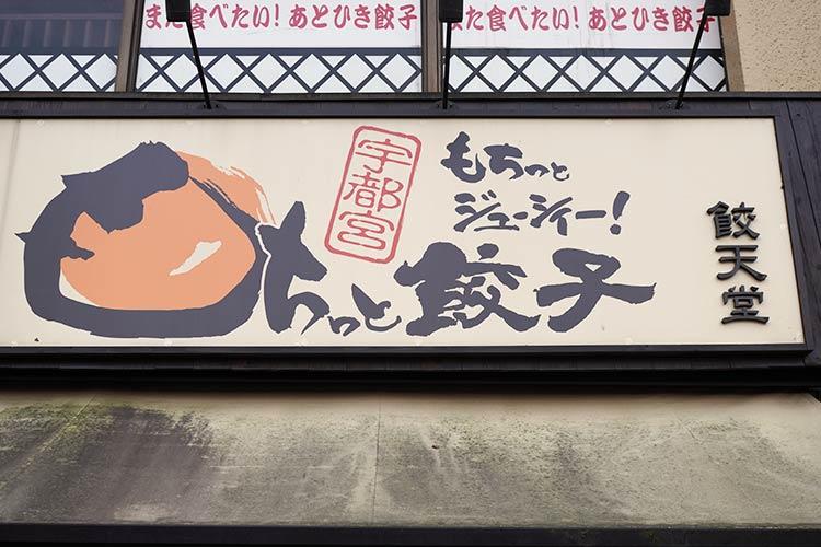 宇都宮餃子 餃天堂 餃子 看板