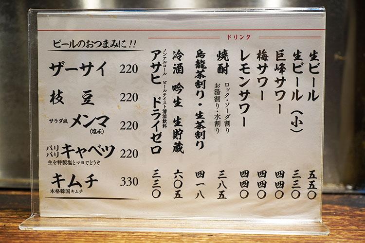 宇都宮 餃天堂 餃子 メニュー ドリンクとおつまみ