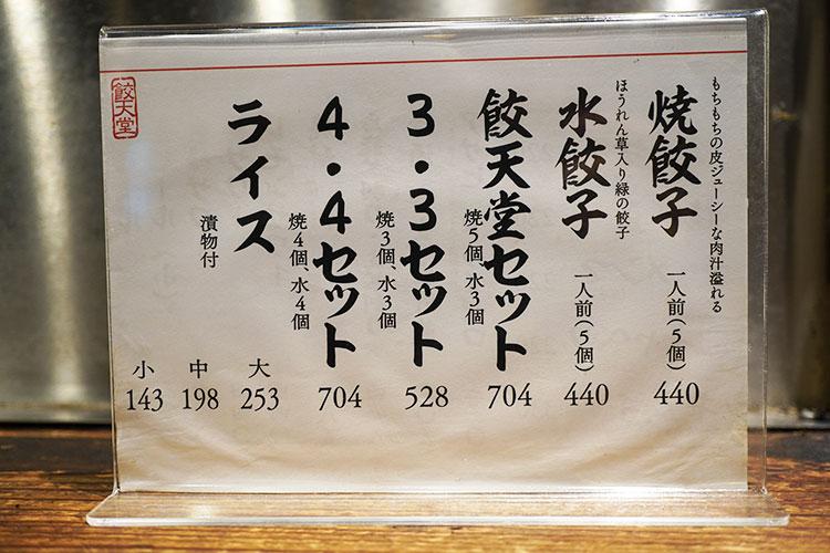 宇都宮 餃天堂 餃子 メニュー