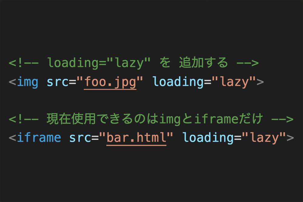 imgタグのloading属性(lazy)の使い方と超簡単に実装する方法