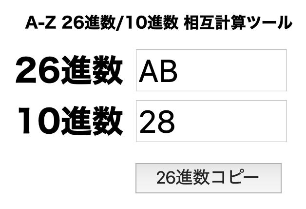 JavaScriptでAからZの26進数を10進数に計算するツールを作成した