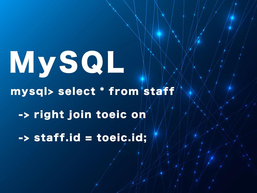 フロントエンジニアがMySQLで確認するなら覚えるべき40のコマンド