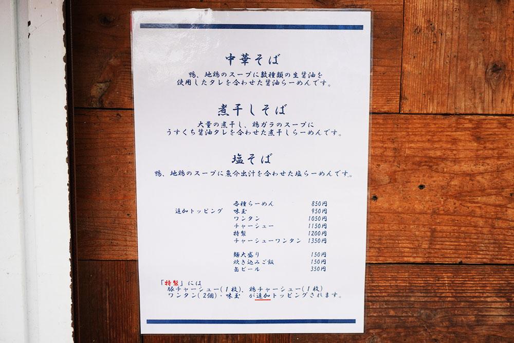 中華そば しば田 ラーメン メニュー