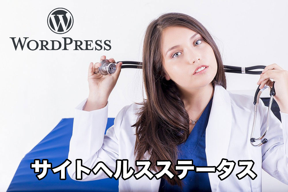WordPressのサイトヘルスステータスで問題発生時の解消方法