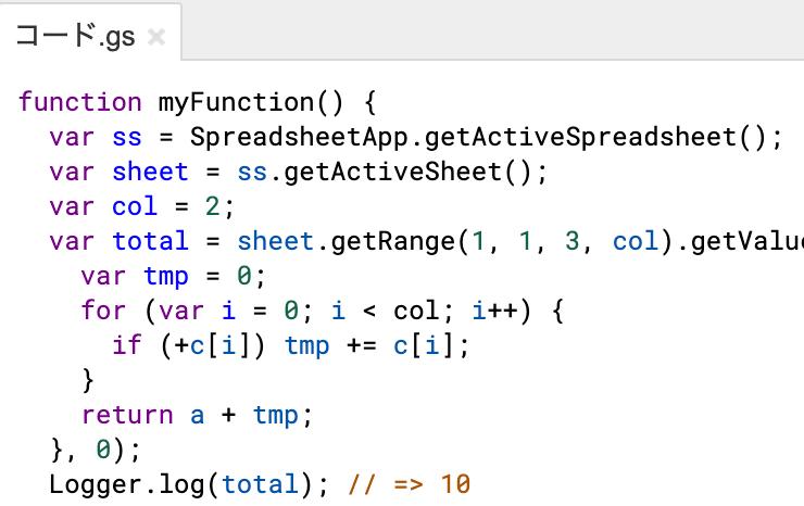 Google Apps ScriptでgetRangeの範囲をSUM関数のように計算する方法