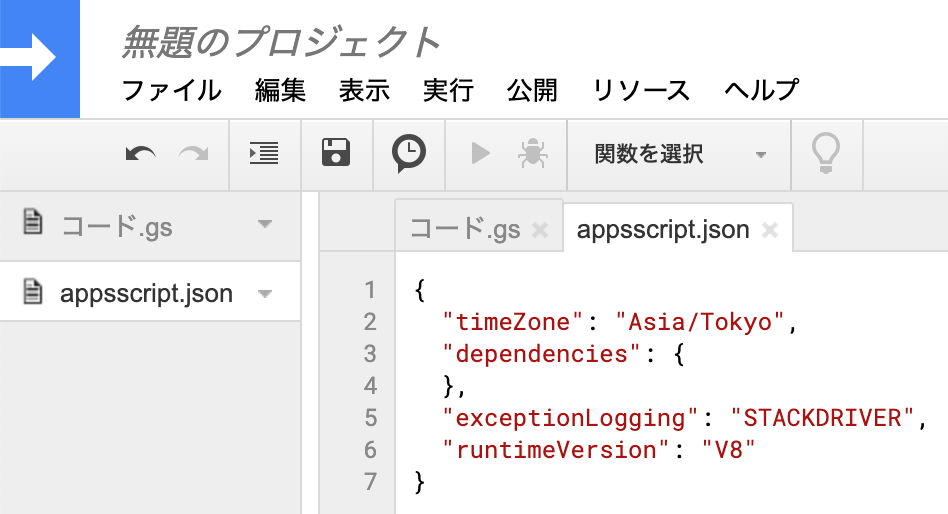 "appsscript.jsonに""runtimeVersion"": ""V8""を追記して保存"