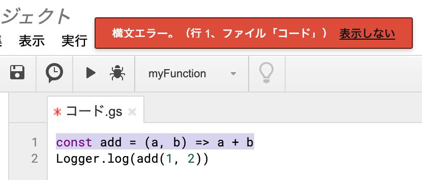 Google Apps ScriptでES6のアロー関数やlet, constなどは実行するとエラーとなり使用不可