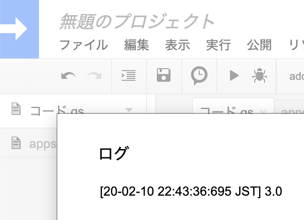 "appsscript.jsonに""runtimeVersion"": ""V8""を追記後のログ"