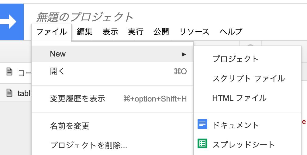 Google Apps Script 新規HTMLファイル作成