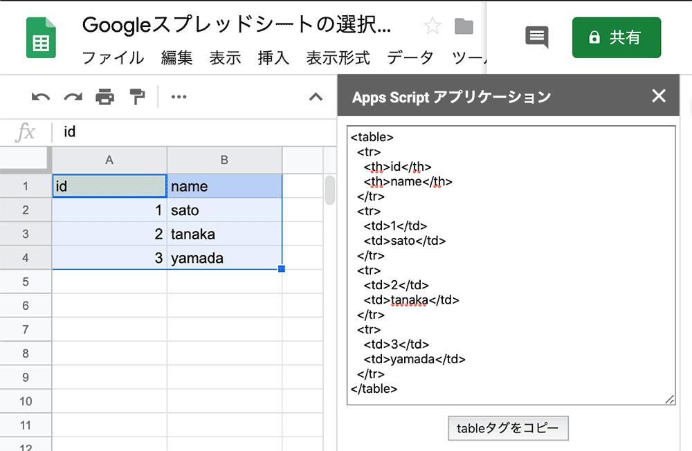Googleスプレッドシートの選択範囲をtableタグに変換する方法