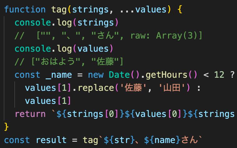 1分でわかるJavaScriptのタグ付けされたテンプレートリテラル