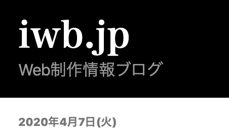 元々のiwb.jpのトップページのタイトル(h1)とサイト詳細(.site-description)のテキストの字間のスペース