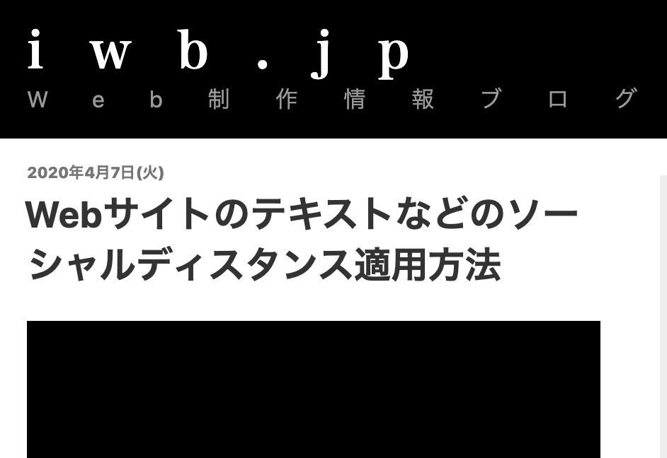 iwb.jpのトップページのタイトル(h1)とサイト詳細(.site-description)のテキストの字間のスペースをletter-spacing: 2rem;を適用して距離を保つことにした