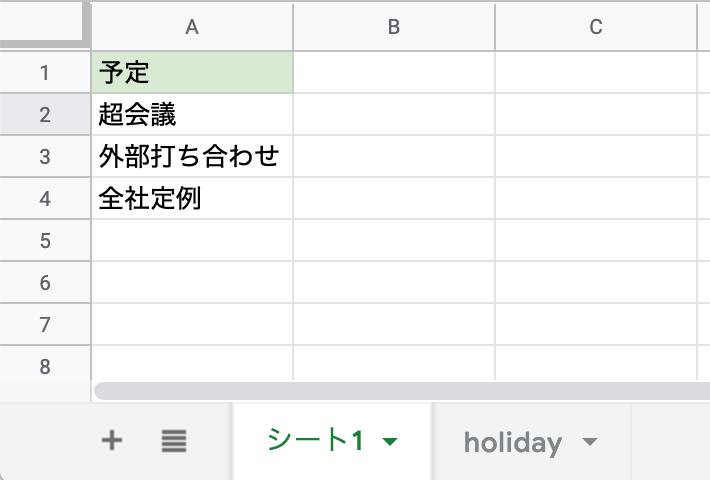 Googleスプレッドシートにカレンダーの予定をGASで条件付きで取得する方法