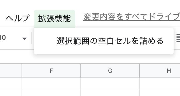 メニューに「拡張機能」 => 「選択範囲の空白セルを詰める」を表示