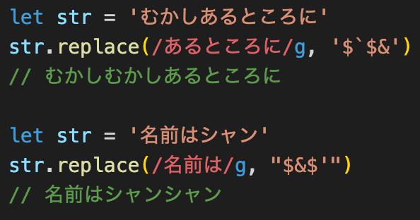 意外と知られていないJavaScript replaceの$&や$`などの使用方法