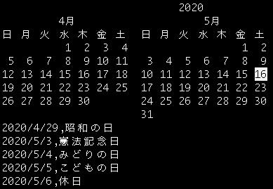 ターミナルでcalコマンドでカレンダーの祝日一覧も表示する方法