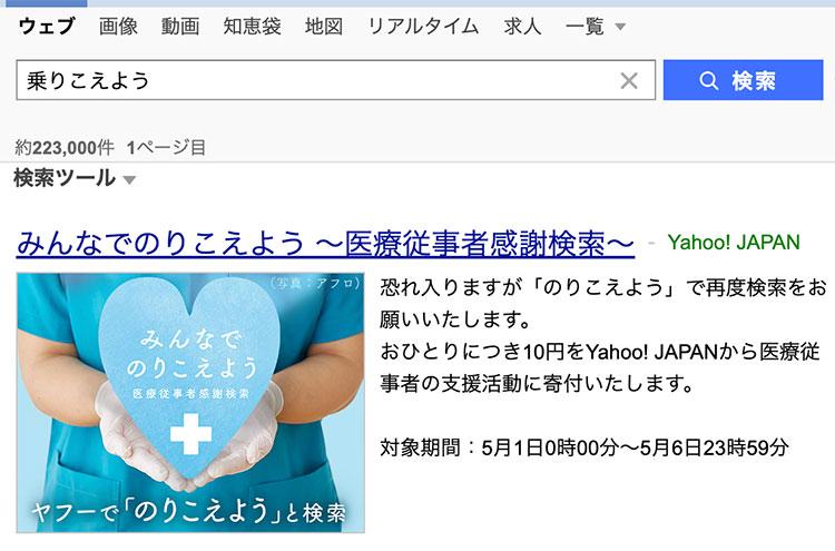 「乗りこえよう」と漢字で検索したり、ヤフー以外の検索エンジンで検索した場合は募金されない