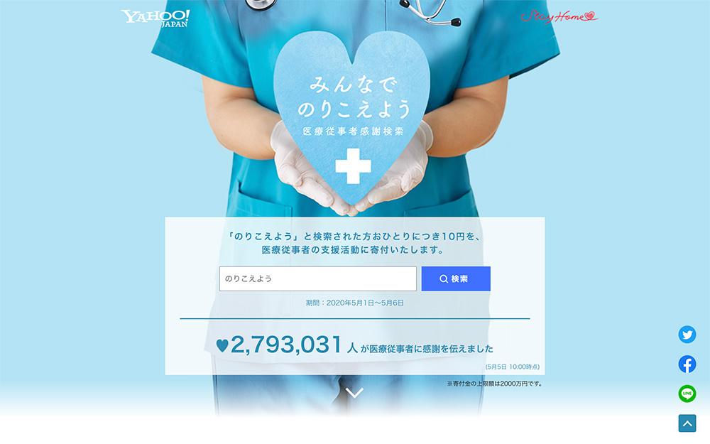 ヤフー(Yahoo)「のりこえよう」検索で医療従事者支援に10円寄付