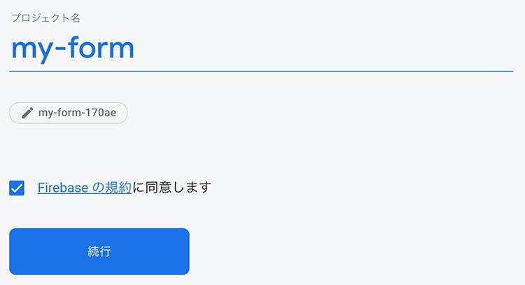プロジェクトの作成(手順 1/3)でプロジェクト名を入力