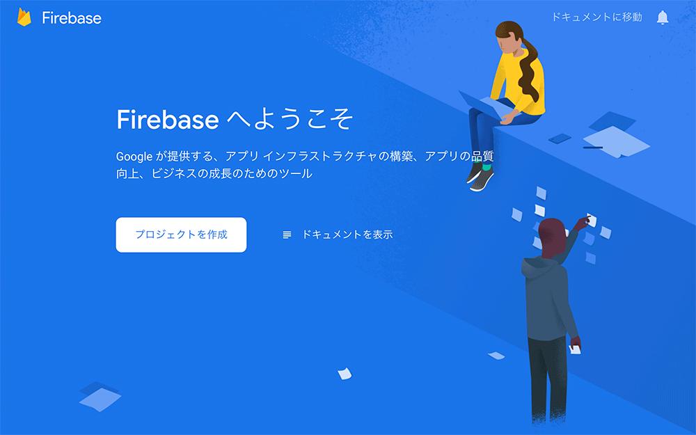 Firebaseを使用したGoogleフォームのようなフォームの作成方法