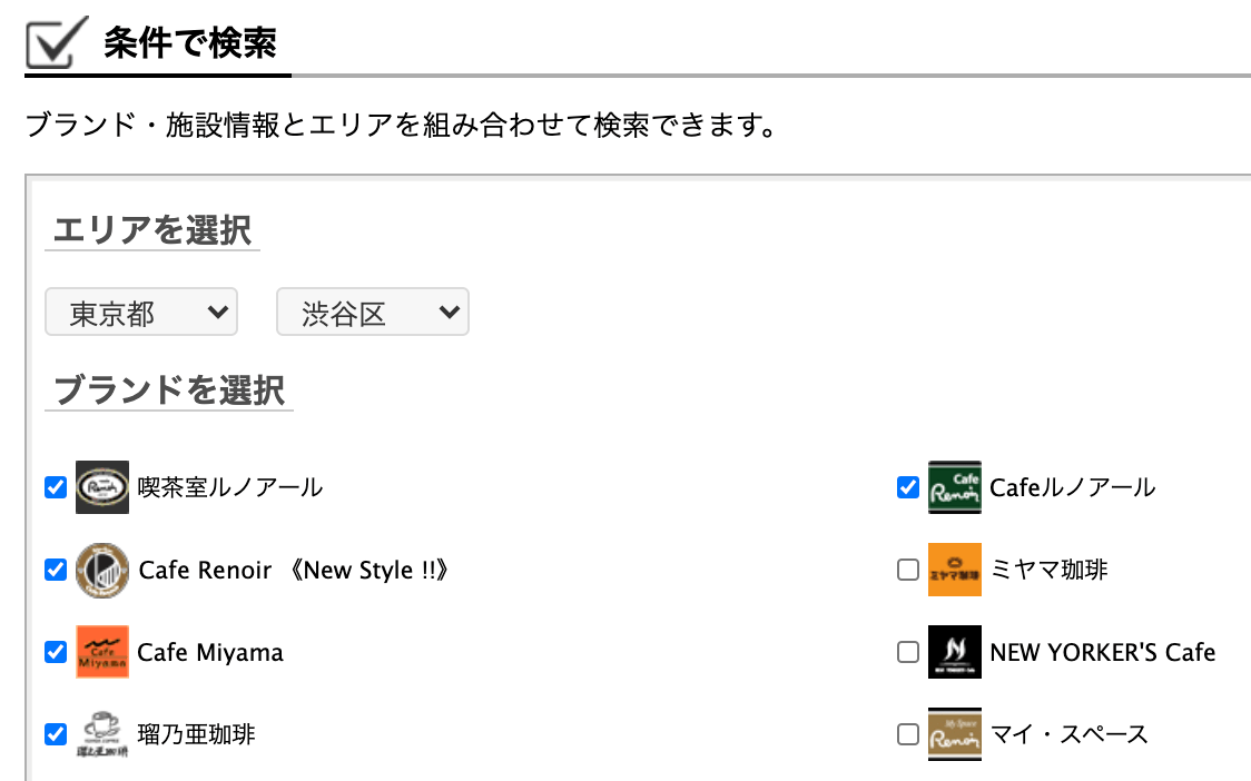店舗検索 | 銀座ルノアール