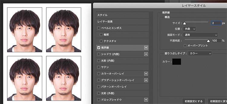 顔写真は1枚に4つ表示できるので顔写真1つのコストで計算したら1つ10円