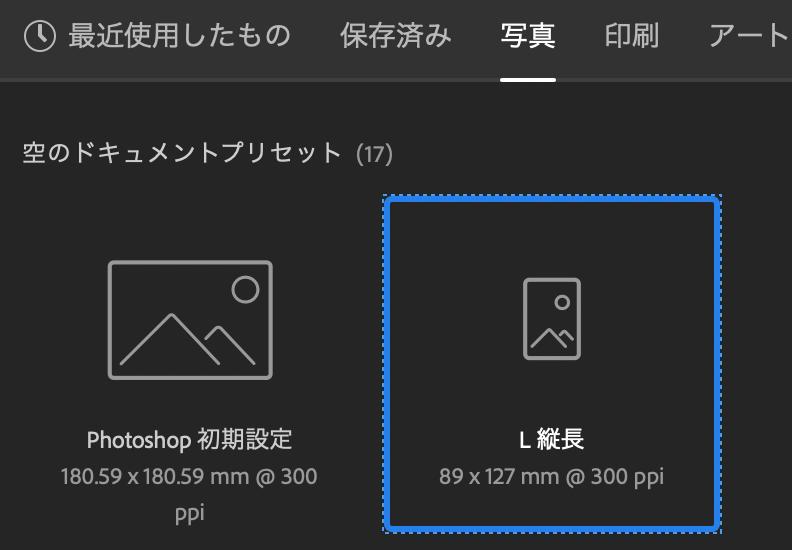 「ファイル」=>「新規...」を選択して「写真」から「L縦長」を選択