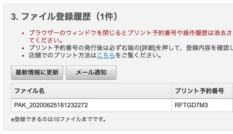 3. ファイル登録履歴 プリント予約番号