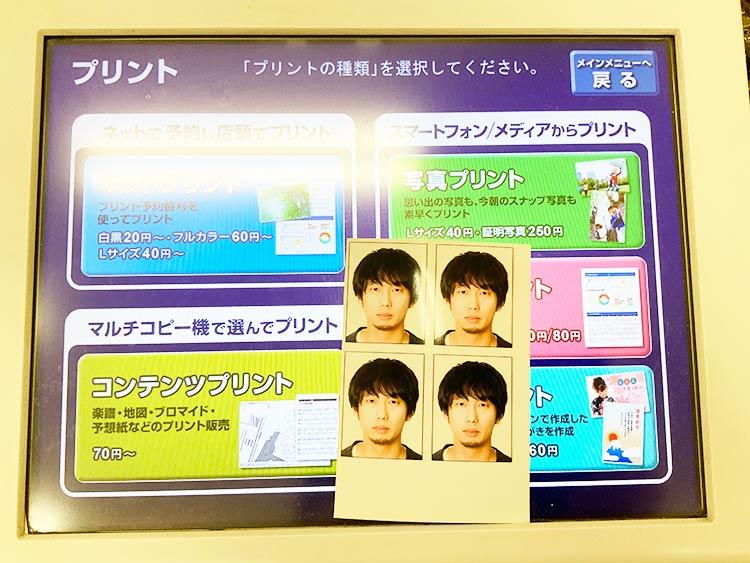 Photoshopでマイナンバーカード申請の証明写真を作成してコンビニで40円で印刷する方法