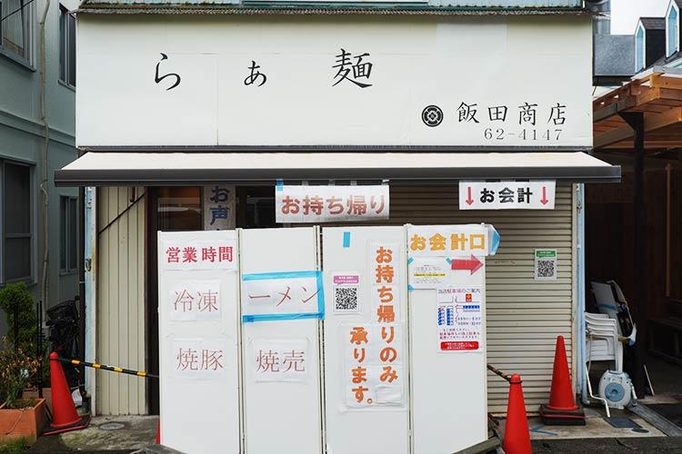 飯田商店は新型コロナウイルスの影響で2020年6月現在も休業中