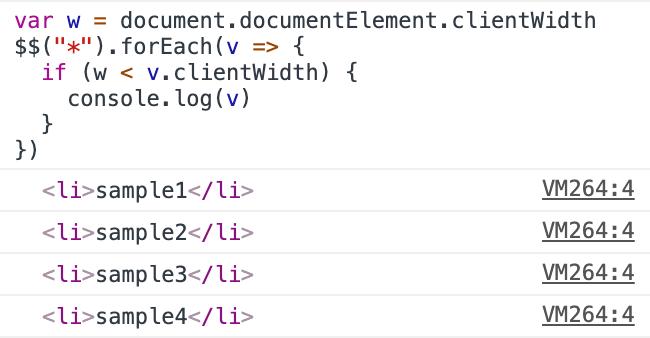 JavaScriptで、はみ出している要素を検出
