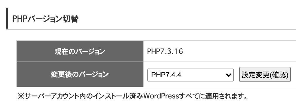 管理画面から簡単にPHP 7.4.xに切り替え