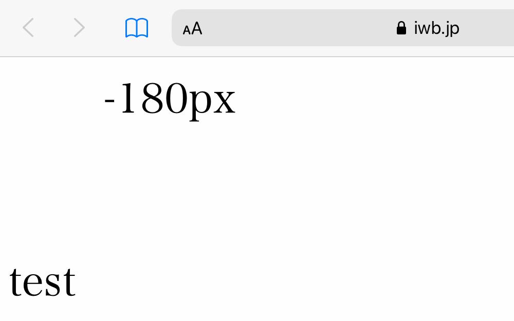 JavaScriptのoffsetTopやscrollTopにはマイナス値があるので注意