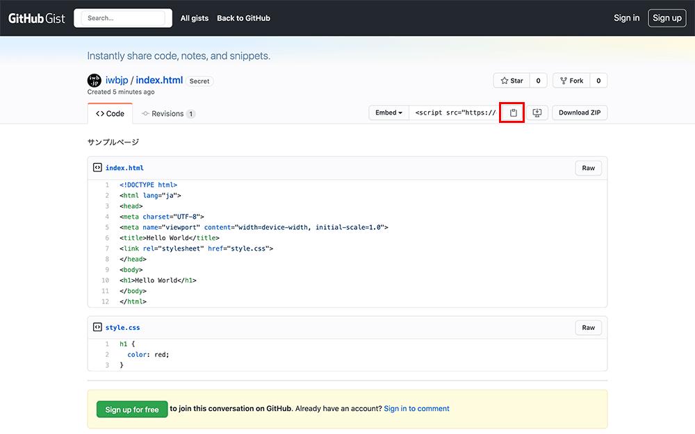 Webページ内にGistのコードを表示