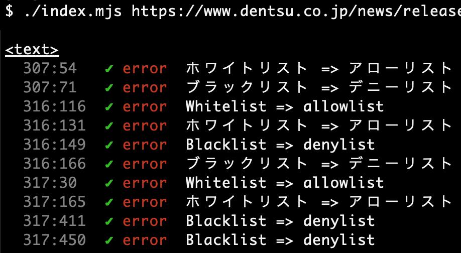 Webサイトの特定ページのテキストをtextlintでチェックする方法