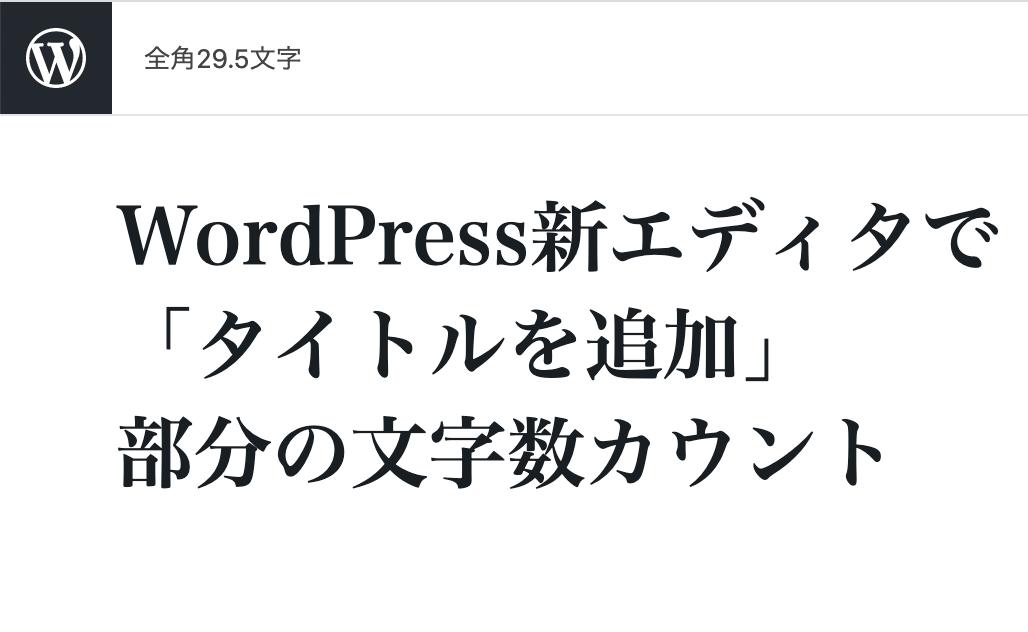 WordPress新エディタで「タイトルを追加」部分の文字数カウント
