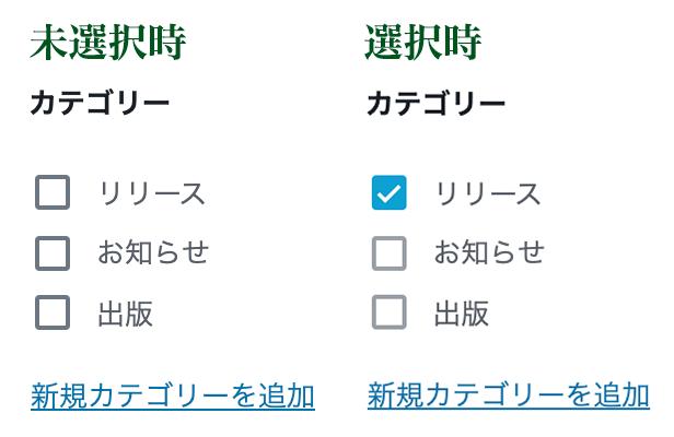 WordPressの新エディタのカテゴリー選択を1つに制限する方法